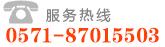 招聘服务热线-057128971598