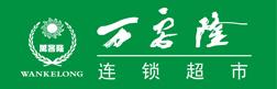 浙江万客隆商贸有限公司
